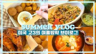 미국 고3 유학생의 여름방학 브이로그 (feat.수능)…