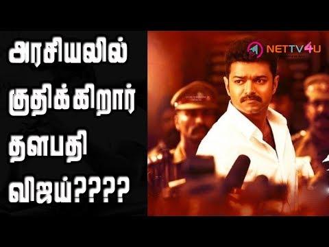 Vijay Confirms His Political Entry? Vijay Makkal Iyakkam