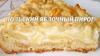 Яблочный пирог. Яблочный пирог с ванильным пудингом