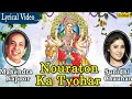 Download Mahendra Kapoor & Sunidhi Chauhan - Nouraton Ka Tyohar Lyrical  Song   Mata Ki Bhetein 2017 MP3 song and Music Video