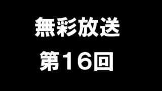 無彩放送第16回。ともさかりえの事を思い出した。 この動画は撮影、編集...