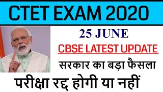 ctet exam date 2020 cancel latest news /  ctet admit card july 2020 download