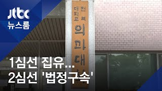 '초범이라' 1심 집유 선고받은 성폭행 의대생, 2심선 '실형' / JTBC 뉴스룸