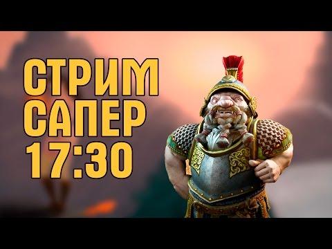 видео: panzar - поднимаю ВЕС за САПЕРА