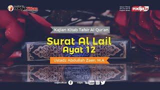 Tafsir Al-Qur'an : Surat Al Lail Ayat 12 l Ustadz Abdullah Zaen, M.A.
