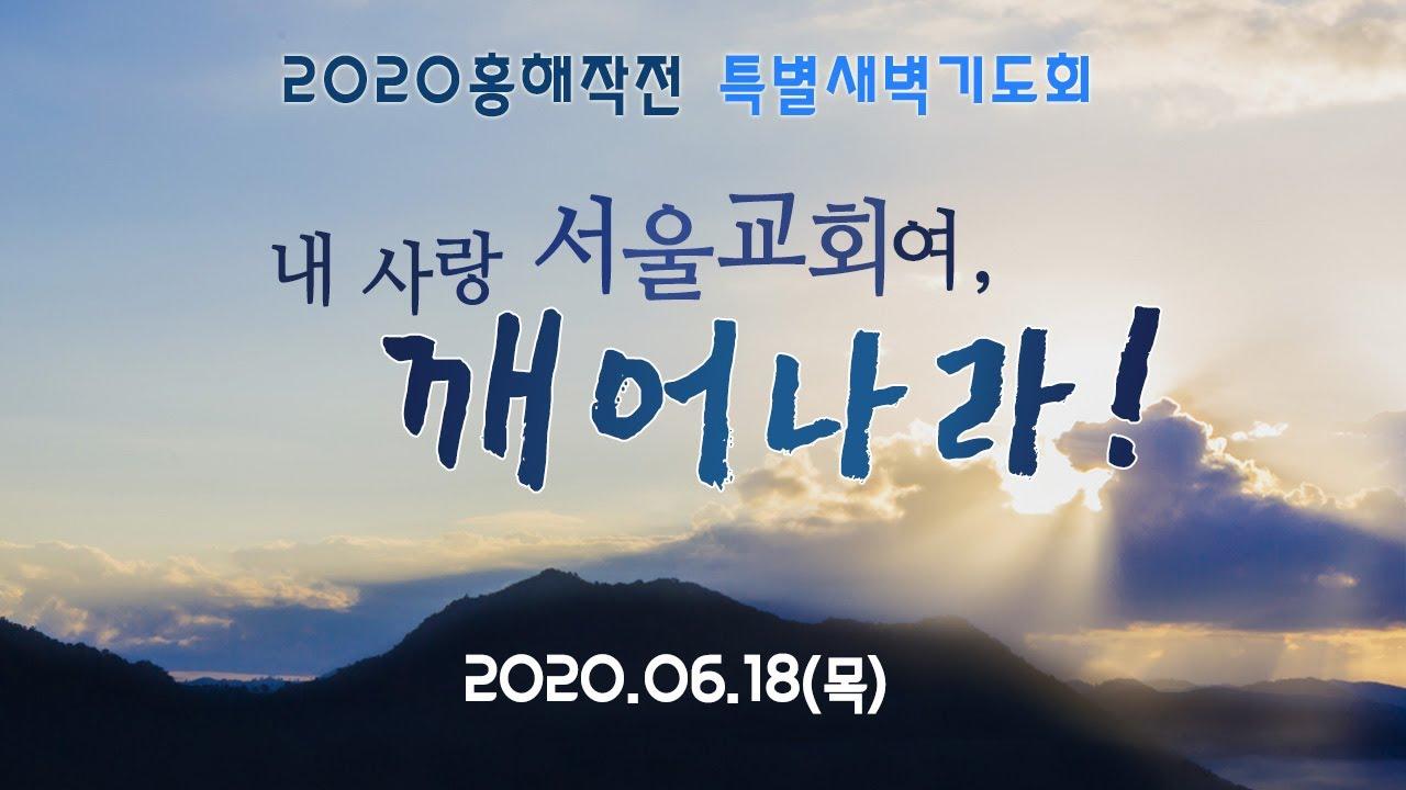 서울교회 2020년 6월 18일 특별새벽기도회