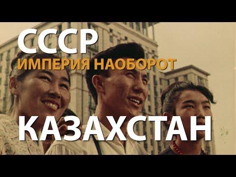 СССР. Империя наоборот. Казахстан   History Lab