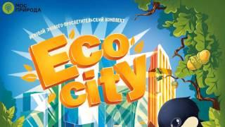 Игровой эколого просветительский комплект Перереаботка мусора
