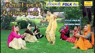 मेरे पिता ने जुलम करे - New Haryanvi Folk Song 2019 | Haryanvi Folk Song And Lokgeet | Dolly Shrama