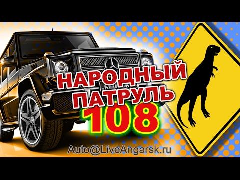 Народный Патруль 108 БЧД ПРОТИВ ПДД