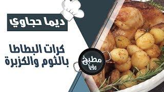 كرات البطاطا بالثوم والكزبرة - ديما حجاوي