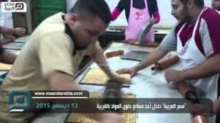 بالفيديو| في بلد الحمص.. كيف تصنع حلاوة المولد؟