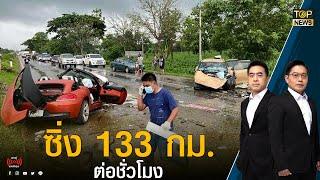 ตำรวจเผยหลักฐาน เสี่ยสุรภักดิ์ ซิ่ง BMW Z4 กว่า 133 กม. ต่อชั่วโมง | เล่าข่าวข้น