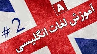 Amoozesh - Loghat English - Part 2 - آموزش لغات انگلیسی به فارسی