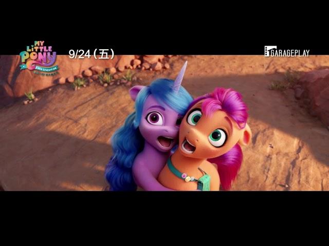 熱門動畫影集《彩虹小馬》首部CGI動畫電影!【彩虹小馬:活力新生代】9/24(五) 友情真偉大