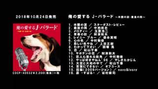 往年のスーパースターの競演か!?極上のJ-バラードを集めたコンピレーションアルバム発売ダイジェスト試聴映像YouTube配信スタート!