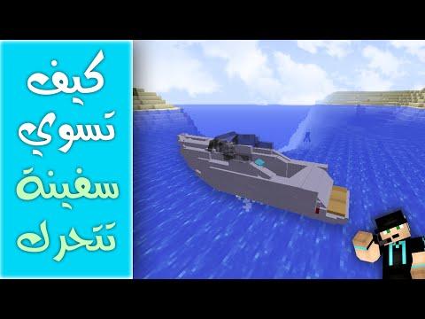 كيف تسوي سفينة تتحرك بأمر واحد في ماين كرافت 1.9