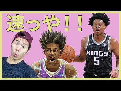 【NBA】ディアロン・フォックスがこんなに早くここまで上手くなるとは!?