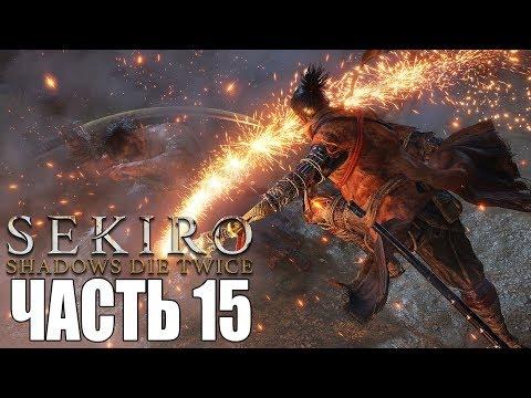 Sekiro: Shadows Die Twice ► Прохождение #16 ► ЭТО ЛЕГАЛЬНО?
