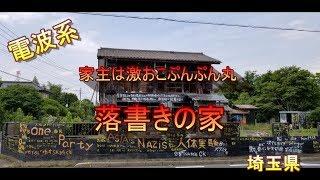 【電波系】落書きの家 家主が激おこ(;゚Д゚)