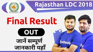 Rajasthan LDC Result 2018 | Raj LDC Final Result 2018-19 Out - Check Now