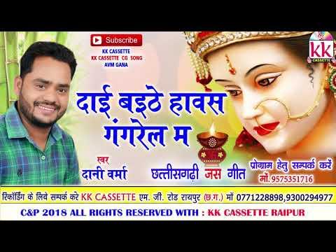 Dani Verma | Cg Jas Geet | Dai Baithe Hawas Gangarel Ma | New Chhatttisgarhi Bhkati Geet | Video