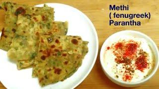 Methi Paratha Recipe|| मेथी का पराठा||How to make fenugreek Paratha recipe||Delicious Food Recipes||