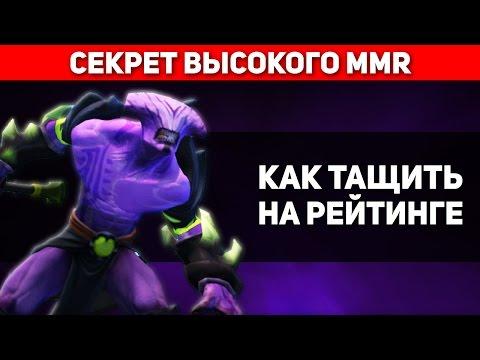 видео: Секрет высокого mmr: Как тащить на рейтинге