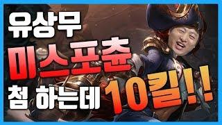 유상무  미스포츈 처음하는데 10킬 미포 기초강의!!