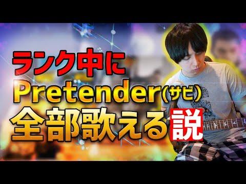 【ドッキリ】ゲーム中にバレずにPretender歌える説!