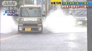 台風19号 上陸前から激しい雨風・・・東日本は厳重警戒(19/10/12)