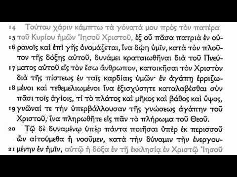 Koine Greek - Ephesians