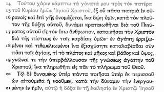 Koine Greek - Ephesians
