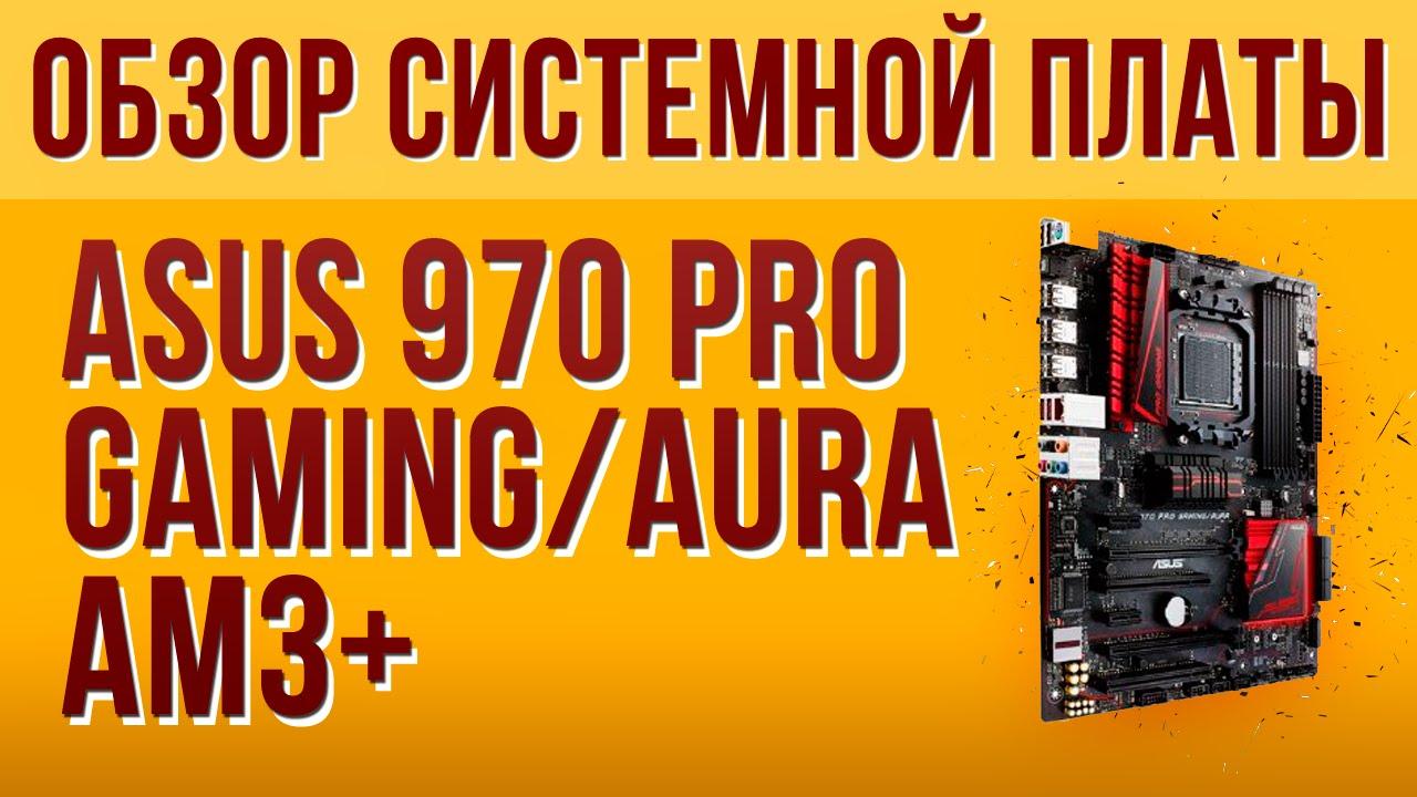 Материнская плата s-AM3 AMD 970 MSI 970A-G43 ATX - 3D-обзор от .