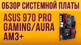 обзор платы ASUS 970 Pro Gaming/Aura (AM3)