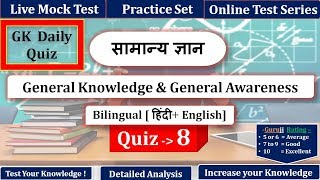 GK Test Series Quiz #8 General Knowledge for ssc chsl cgl upsc mppsc 2018 mock Test in hindi english