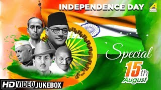 Download Independence Day Special | Bande Mataram | Bengali Patriotic Songs  Jukebox MP3 song and Music Video