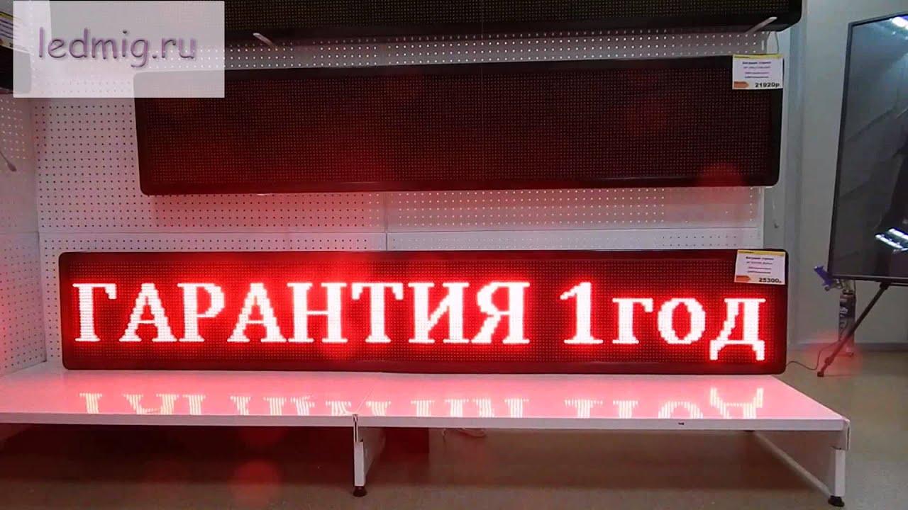 24lt.ru Светодиодная Led Бегущая строка табло дисплей экран .