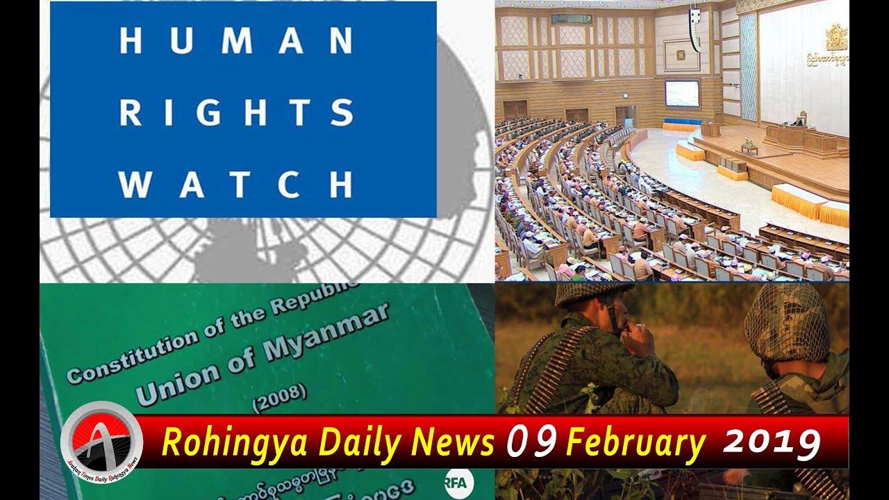 Rohingya Daily News Today 09 February 2019 | أخبار أراكان باللغة الروهنغيا | ရိုဟင္ဂ်ာ ေန႔စဥ္ သတင္း