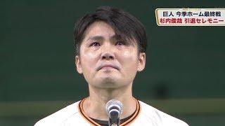 読売ジャイアンツ 巨人 杉内俊哉 福岡ダイエーホークス 福岡ソフトバン...