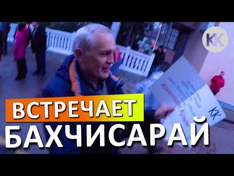 Бахчисарай встречает Первый поезд. СТАЛО ГРУСТНО.  Капитан Крым