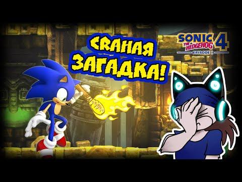 Бомбануло от ЗАГАДКИ! | Sonic 4 Episode 1 #3