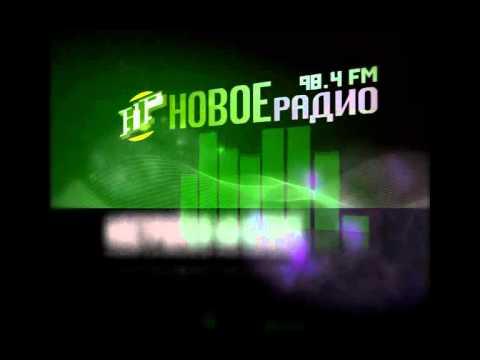 НОВОЕ РАДИО 98.4 Минск - CLUB PARADE (ноябрь 2011 ) - радио версия