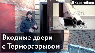 видео Входные двери для частного дома утепленные в частном доме