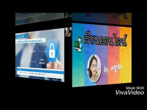 คลิปวิดีโอการสอน เรื่อง การใช้เทคโนโลยีสารสนเทศ