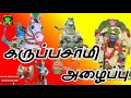 Karuppasamy | Nattupura Songs | கருப்பசாமி அழைப்பு |நாட்டுப்புற பாடல் | Karuppasamy Songs