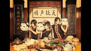 あゆみくりかまきが3月28日に2ndフルアルバム「大逆襲」をリリースする...