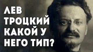 Лев Троцкий. ЛИЭ Джек. Соционика