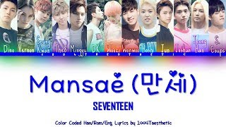 SEVENTEEN 세븐틴 Mansae 만세 Color Coded Han Rom Eng Lyrics