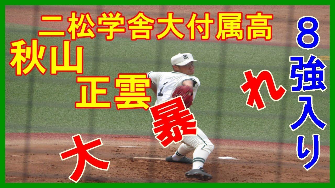 【東京を代表するサウスポーでドラフト候補】秋山正雲(二松学舎大付属高)13奪三振無失点&先制3ラン本塁打の大暴れで8強入り。第103回全国高校野球選手権東東京大会5回戦広尾戦【2021 7 26】